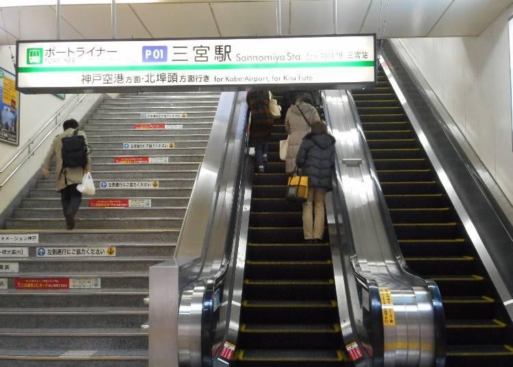 前往「神戶機場」:從PORT LINER「三宮站」到「神戶機場站」