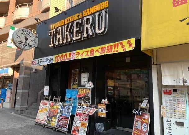 1. 1 Pound Steak & 'Hamburg' Takeru (Fukushima)