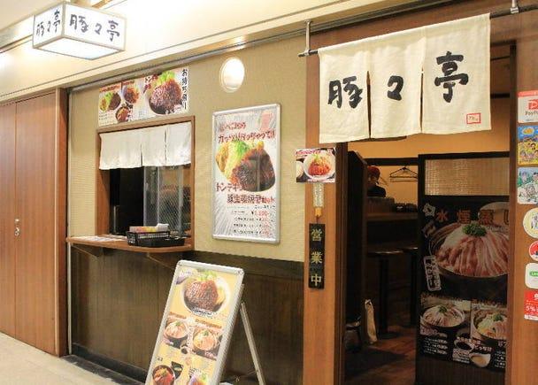 2. Tontontei (Umeda)