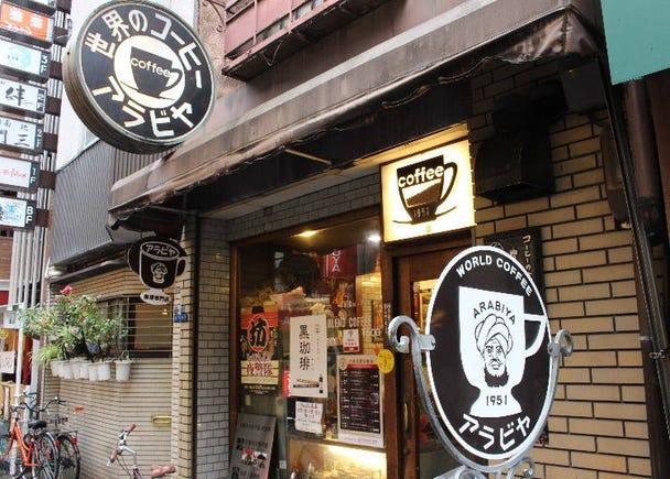最後はおいしいコーヒーで締めましょう。喫茶店「アラビヤコーヒー」