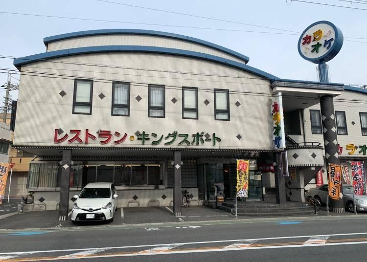 2.総重量約10kg!トリプルキング富士山盛り「キングスポート」