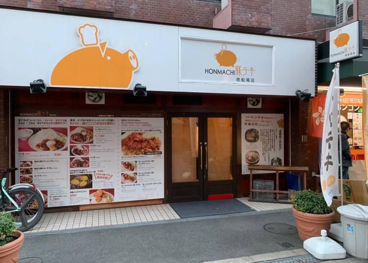 3.総重量2.1kg!ダイナマイト丼「HONMACHI 豚テキ 南船場店」