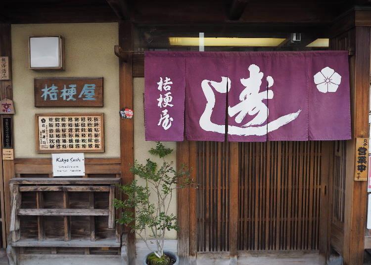 1. Kikyo Sushi (Marutamachi)