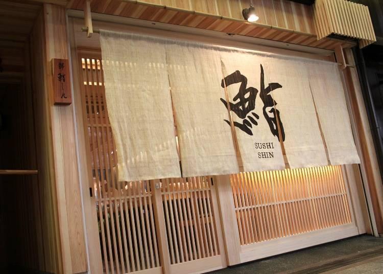 3. Nishiki Sushi Shin (Karasuma)