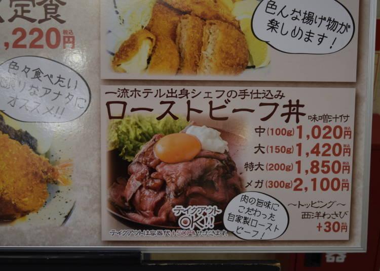 100gから300gまで、ローストビーフ丼は4段階のボリューム