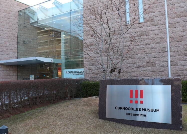 What kind of place is the CUPNOODLES MUSEUM?