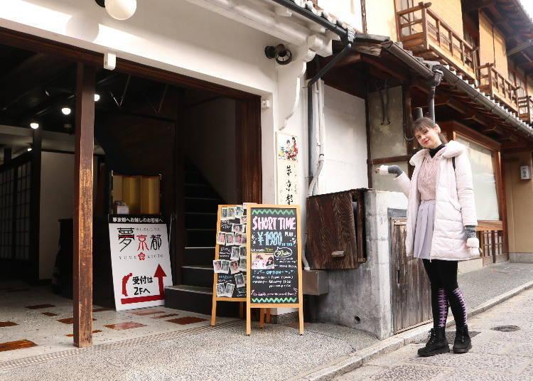 먼저 '유메쿄토'에서 기모노를 빌리자