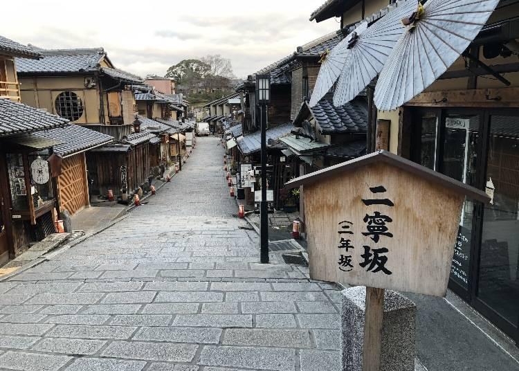風情たっぷりの二寧坂にある、日本家屋の暖簾をくぐって入店