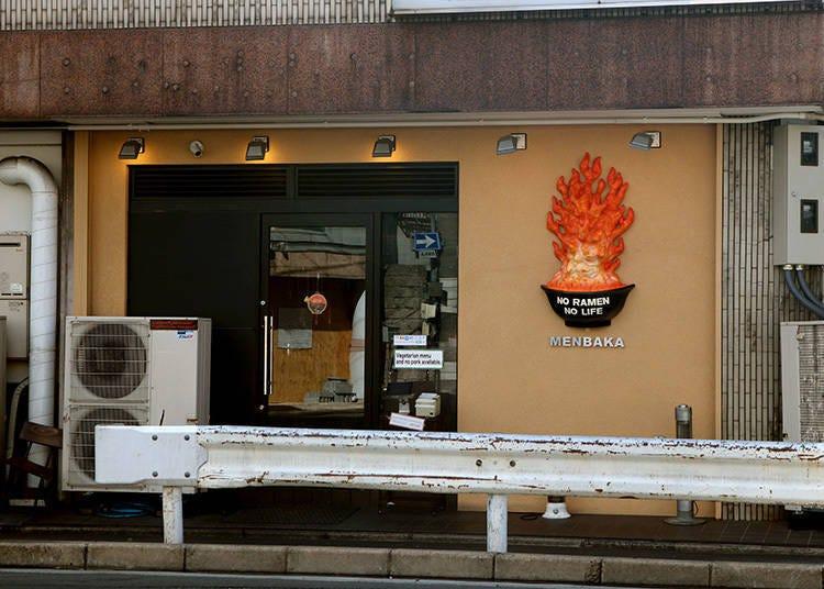 京都噴火拉麵「MENBAKA(めん馬鹿)」怎麼去呢?