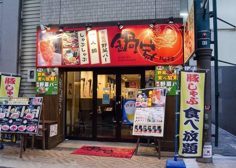 大阪吃到饱2. 涮涮锅吃到饱!个人小火锅店「锅家 Daruma堂」