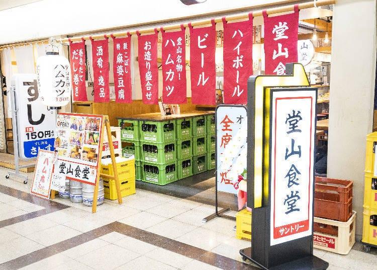 大阪吃到饱3. 日式小酒馆的经典下酒菜只要550日元就可以吃到饱「堂山食堂 3号店」