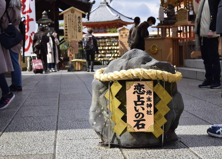1 「恋占いの石」で恋愛成就を占う:地主神社(京都)