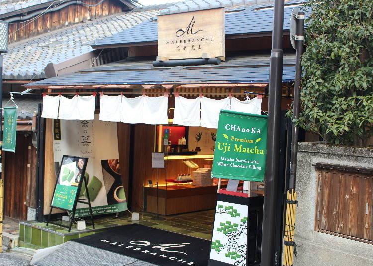 清水寺伴手禮商店1. 發源自京都的西式甜點店「MALEBRANCHE清水坂店」
