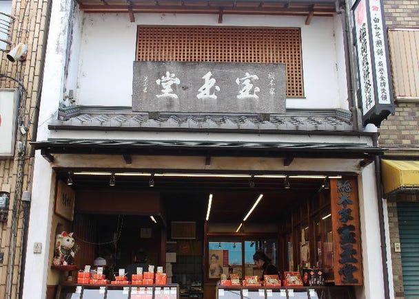 1. Sohonke Hogyokudo: Take home an Inari rice cracker!