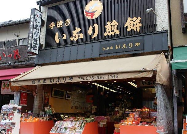 """3. Sohonke Inariya: The original """"Tsujiura Senbei"""" can be found here"""