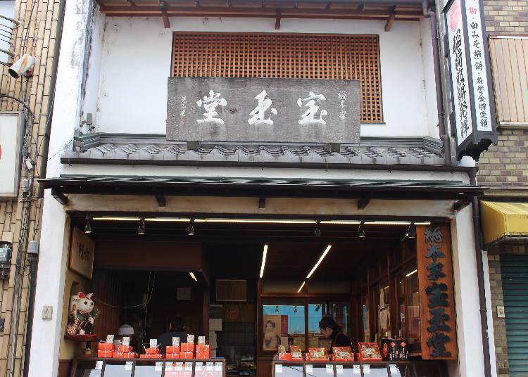 """1.稲荷大社の神の使い""""おキツネ""""を、「宝玉堂」のいなり煎餅でお土産に"""