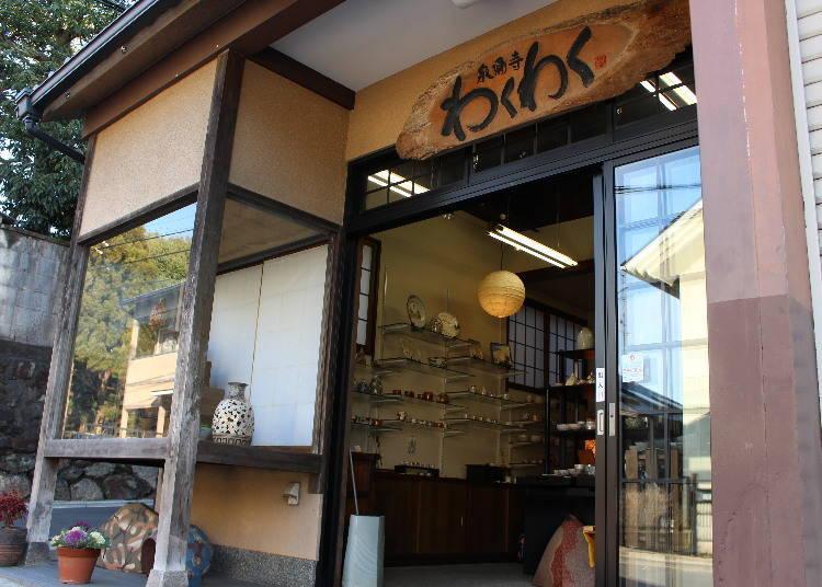 """5. 조금 더 나아가 「와쿠와쿠」에서 교토의 도자기 """"기요미즈야키""""를 손에 넣으세요"""