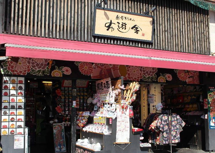 伏見稻荷大社必買伴手禮4. 京都可愛和風雜貨店「伏見 布遊舍」珠扣包必買!