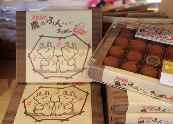 Deer Fun Chocolate Dango