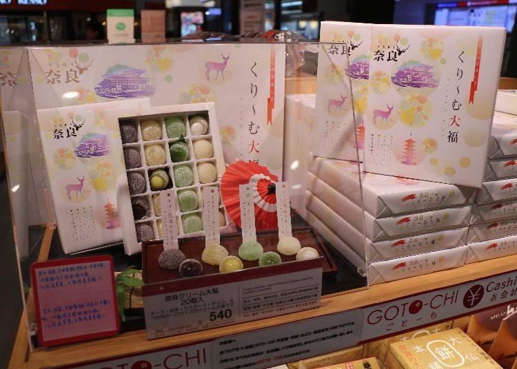 奈良車站周邊必買2. 奈良奶油大福