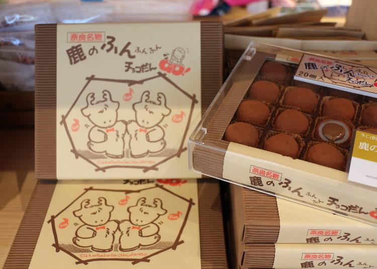 奈良車站周邊必買10. 小鹿便便巧克力丸子