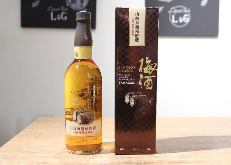9.山崎蒸溜所貯蔵 焙煎樽熟成 梅酒