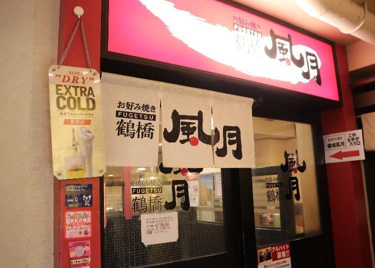 4. Tsuruhashi Fugetsu (South Building 1F)