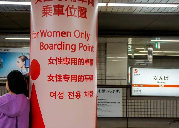 2.오사카의 자체 철도규정에 유의해 더운 날은 효율적으로 이동하자