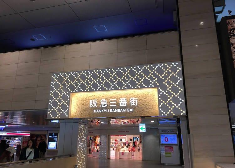 ■패션도 기념품 쇼핑도 즐길 수 있는 '한큐 3번가'
