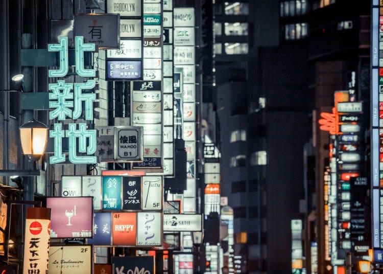 梅田美食商圈⑧講究的日本美食「北新地」