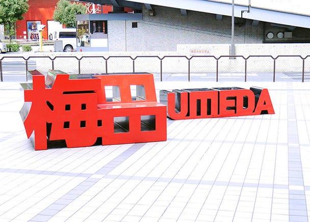 ■2:梅田イスとフォトジェニックな写真を撮る