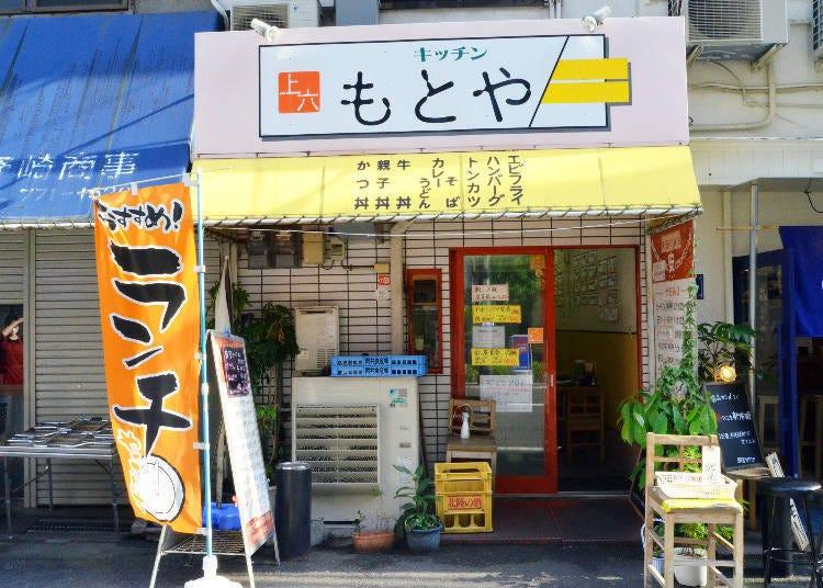 大阪便宜美食推薦②20年來受到當地居民熱愛的定食屋「廚房 MOTOYA」的炸物中餐