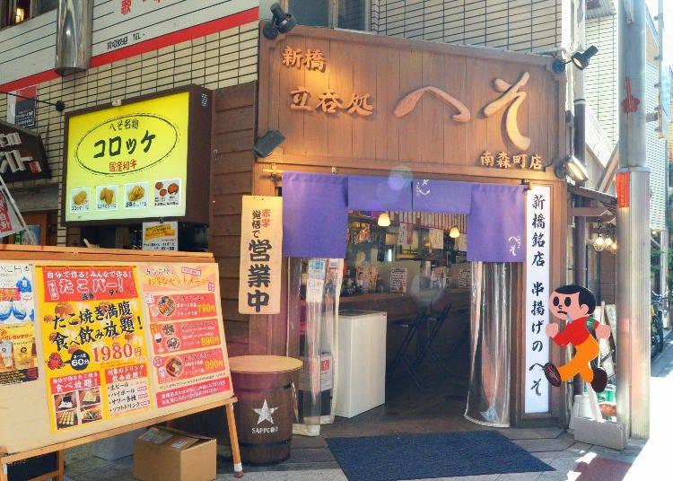 大阪便宜美食推薦③天神筋商店街中的居酒屋「立吞處 HESO」的超值午餐