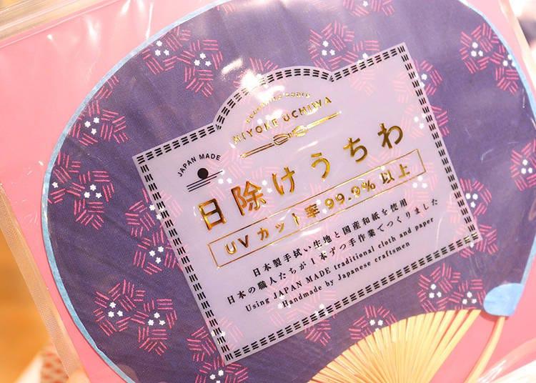 4. Hiyoke Uchiwa: Cute, Handmade Shade Fan