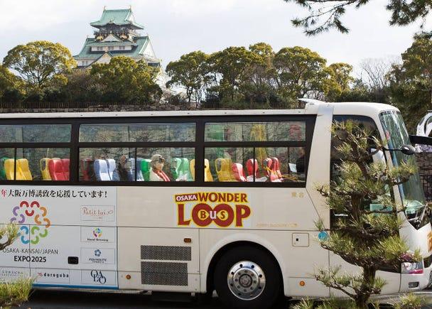 雨の日も安心な屋根付きバスも運行