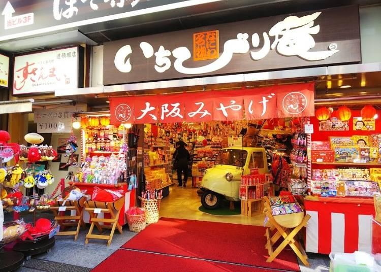 10.大阪らしいお土産がいっぱい「いちびり庵道頓堀店」