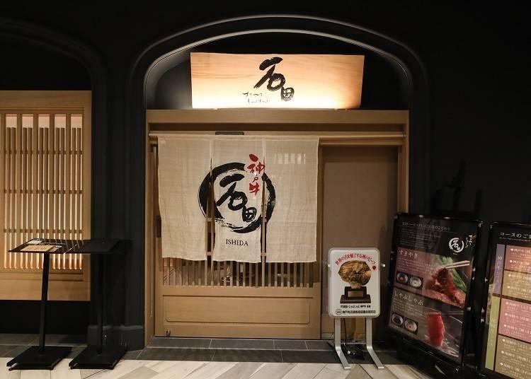 ■將神戶牛的魅力發揮到極致的「壽喜燒・涮涮鍋 神戶牛 石田」(HERBIS PLAZA B2)