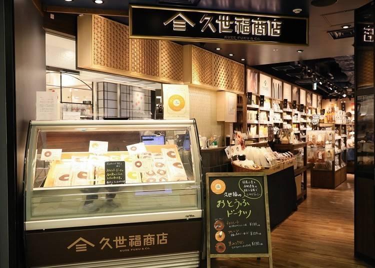 일본 각지의 맛을 모은 'KUZE FUKU & Co'(기타관 1층)