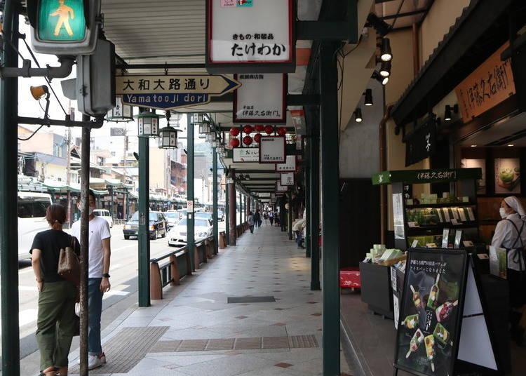 2. Gion Shopping Street