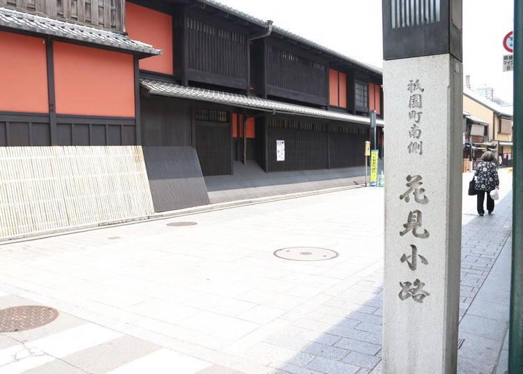 3. Hanamikouji Street