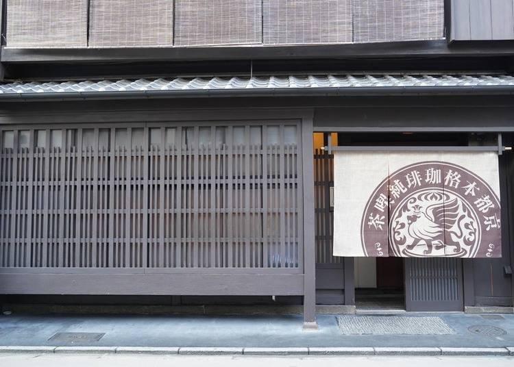 5.格調高い京町家でお抹茶タイム「eXcafe祇園店」