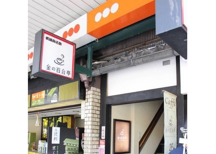 京都祇園抹茶甜點②能感受到日本四季更迭風情的抹茶聖代「金之百合亭」