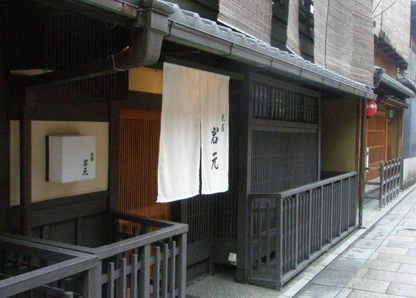 2.「祇園岩元」で地元近隣の食材を存分に味わおう