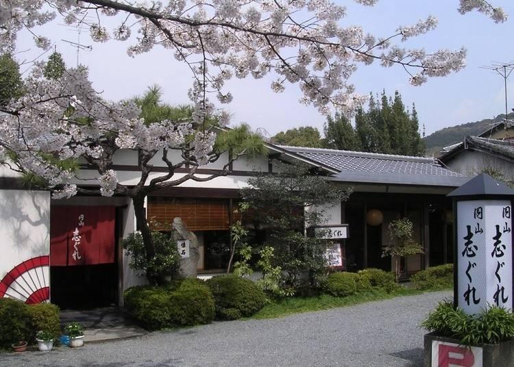 6.自然と歴史の息吹を感じる「京料理志ぐれ」