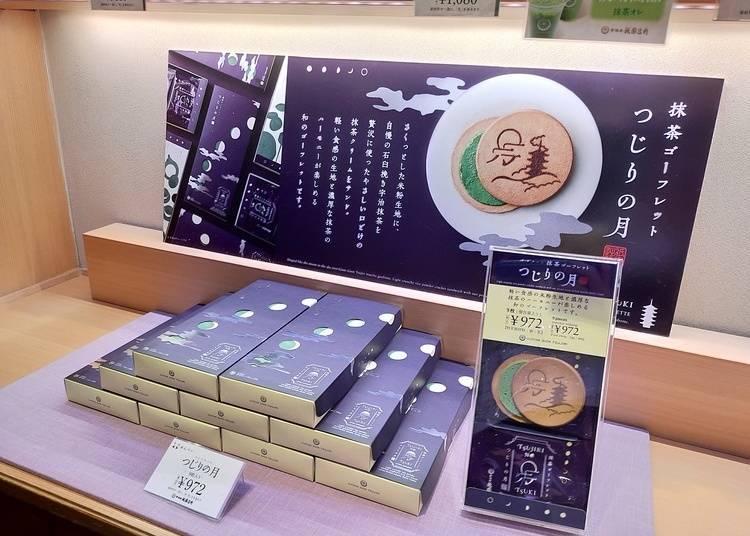 3. Tsujiri no Tsuki, 972 yen (9 pieces, tax included)
