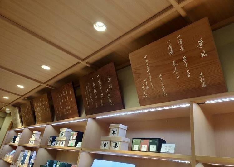 お茶のプロから一般家庭まで親しまれる祇園辻利