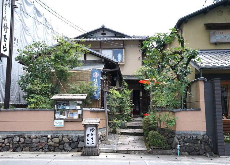 11. Yudofu Takemura: Try Local Yudofu, One of Kyoto's Famous Foods
