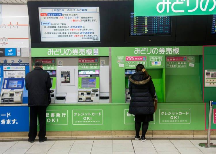 乗車券の買い方や予約方法