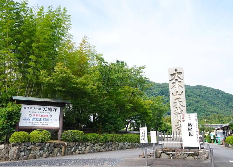 前往京都天龍寺的交通方式