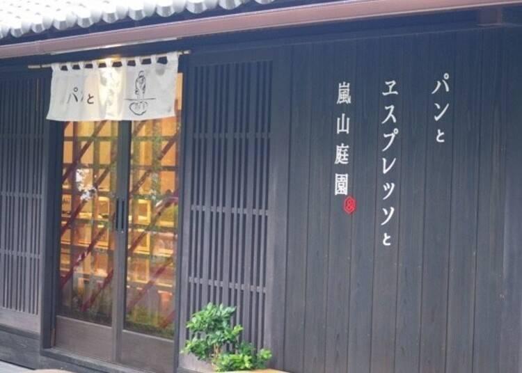 ■화제의 베이커리 카페가 교토에 진출! '빵토 에스프레소토 아라시야마 정원'